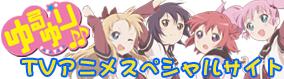 ゆるゆり♪♪テレビスペシャルサイト(ゆるゆり×脱出ゲーム)
