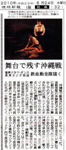 100623-106 PKシアター「ニイナとオジイの戦世in沖縄」 (脱出ゲーム - PKシアター)