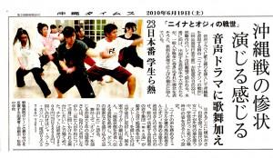 100619沖縄タイムス623告知 (脱出ゲーム - PKシアター)